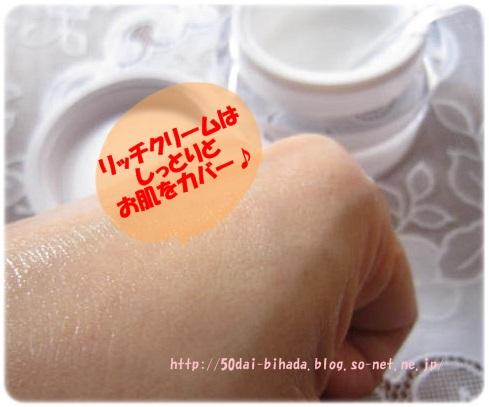 ビーグレンリッチクリーム.JPG